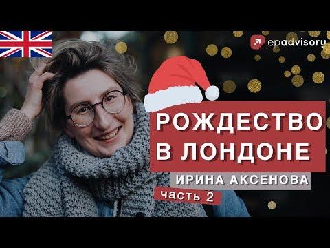 Ирина Аксенова: Рождество в Лондоне