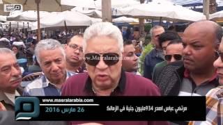 مصر العربية   مرتضي عباس اهدر 934مليون جنية فى الزمالك