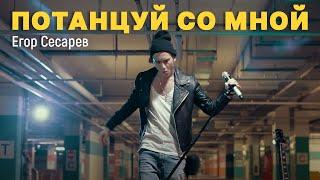 Смотреть клип Егор Сесарев - Потанцуй Со Мной