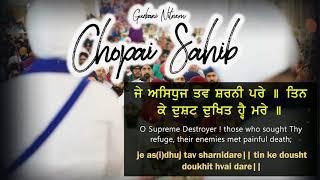 Ddt Short Chopai Sahib Khalsa Nitnem Free MP3 Song Download 320 Kbps