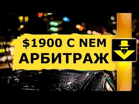 КРИПТОВАЛЮТА NEM $1900 ЗА ОДИН ЧАС АРБИТРАЖ