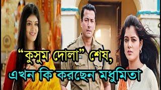 অভিনয় আর করবেন না অভিনেত্রী মধুমিতা চক্রবর্তী।জানেন কেন?Bengali Actress Madhumita Chakraborty News