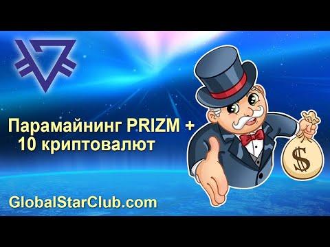 Парамайнинг PRIZM + 10 криптовалют