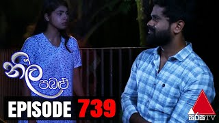 Neela Pabalu - Episode 739 | 03rd May 2021 | @Sirasa TV Thumbnail