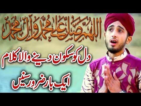 New Naat 2018 - Muhammad Aaqib Qadri Naat 2018 - Allah Humma Salle Ala - New Naat Sharif - HD