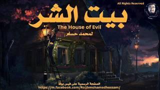 بيت الشر قصة رعب صوتية لمحمد حسام