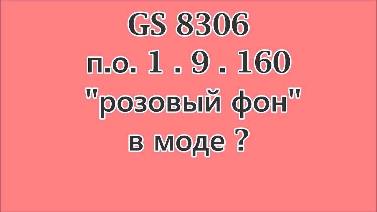 инструкция по обновлению по приемника gs-8308