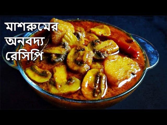 সবচেয়ে বেশি স্বাদে মাশরুম রান্না করতে চাইলে আজই দেখুন এই রেসিপি Mushroom Kosha - Bengali Veg Recipe