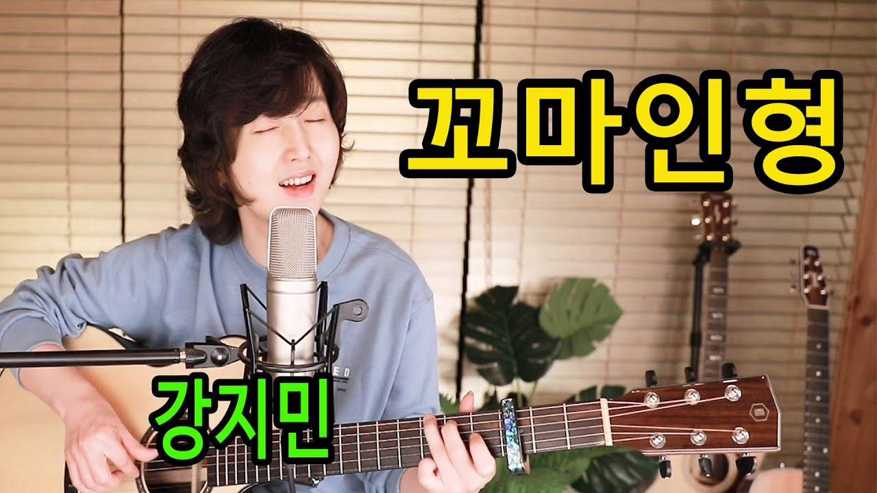 꼬마 인형 (최진희) - 통기타 하나로 7080 ★강지민★ Kang jimin