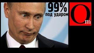 Путин подставил под удар 99% граждан РФ