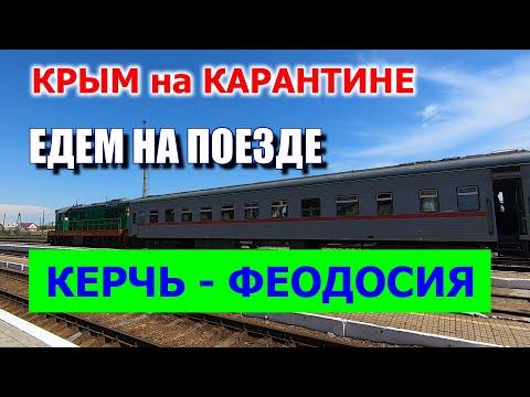 ЗАКРЫТЫЙ СЕЗОН. На поезде по КРЫМУ. КЕРЧЬ - ФЕОДОСИЯ. КУРОРТНЫЕ БЛИЗНЕЦЫ. КРЫМ 2020.
