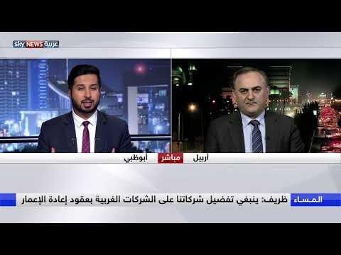 صفقات إعادة الإعمار في العراق.. تسيل لعاب طهران  - نشر قبل 3 ساعة