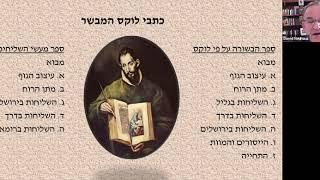 הברית החדשה - שיעורים עם האב דוד נויהאוז 16.10