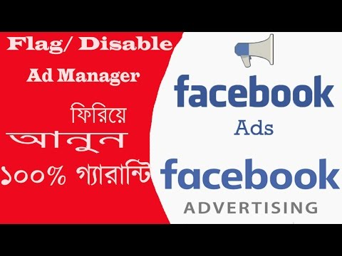 How To Reactivate Facebook Ad Manager | Facebook Ad Manager Flag/Disable | Full Bangla Tutorial