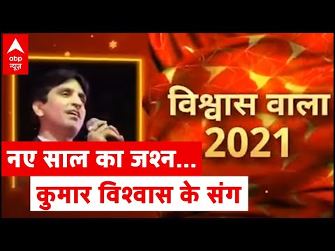 New Year 2021: Kumar Vishwas' poetic celebrations with ABP News