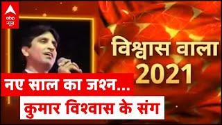New Year 2021: Kumar Vishwas' poetic celebrations with ABP News