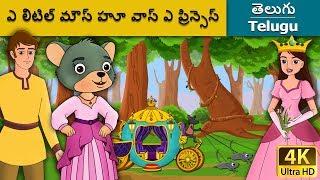 ఎ లిటిల్ మౌస్ హూ వాస్ ఎ ప్రిన్సెస్   Little Mouse who was a Princess in Telugu   Telugu Fairy Tales