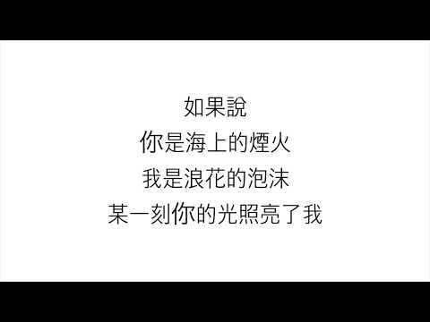 岑寧兒—「追光者」[電視劇《夏至未至》插曲] <歌詞>