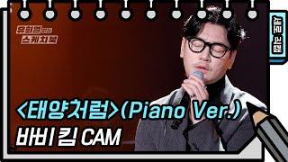[세로 직캠]바비킴 - 태양처럼(Piano Ver.) (Bobby Kim - FAN CAM) [유희열의 스케…