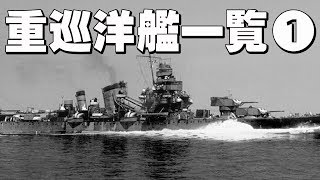 帝国海軍重巡洋艦一覧 / Heavy cruiser of the Imperial Japanese Navy (1)