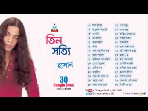 Tin Shotti - Hasan - Full Audio Album