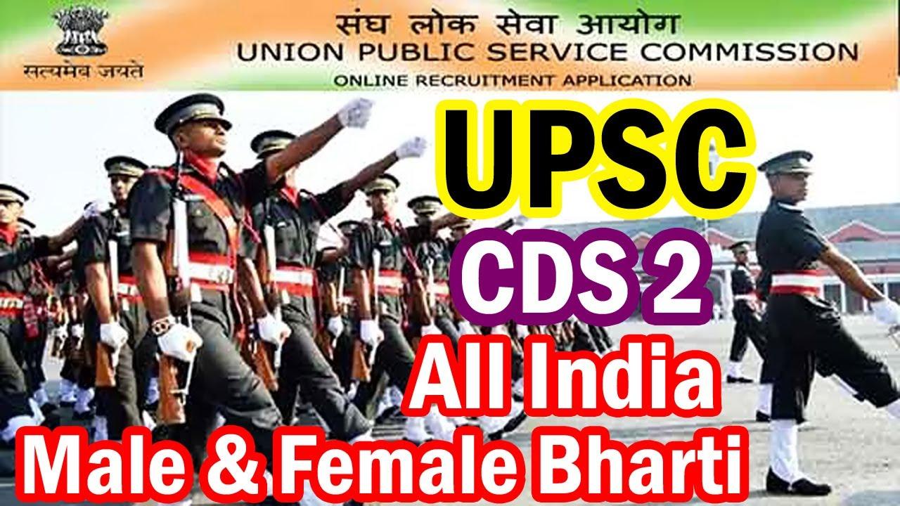 UPSC Recruitment 2020 || UPSC CDS 2 Notification Pdf, Apply Online & Syllabus
