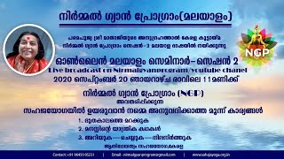 20 Sept 2020 | 11:00 PM | Malayam NGP  | 3 aspects which dont allow our ascent