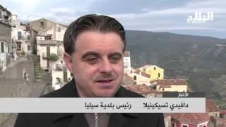 """بلدية إيطالية تبحث عن """" الشباب """" للعيش فيها -el bilad tv -"""