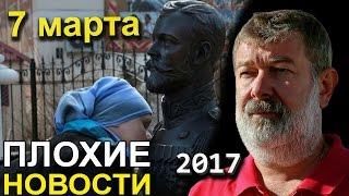 Вячеслав Мальцев | Плохие новости | Артподготовка | 7 марта 2017