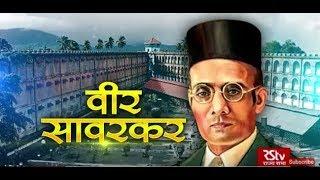RSTV Vishesh - 18 October 2019: Veer Savarkar   वीर सावरकर