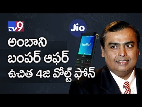 Mukesh Ambani announces free 4G VoLTE-ready feature phones for Jio users - TV9
