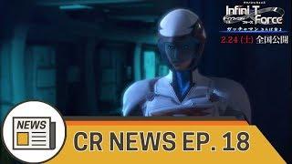 My Hero Academia, Saint Seiya, Tokyo Ghoul:re, Danmachi,  Sword Art Online,  | CR NEWS Ep 18