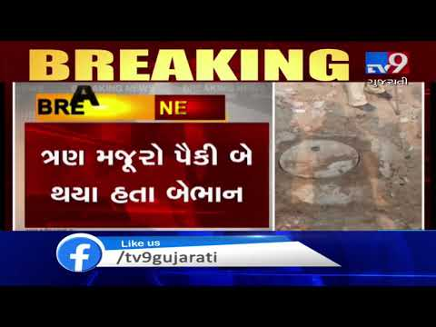#Update| Ahmedabad: 2 workers suffocated to death while cleaning sewer near Vishala circle| TV9News