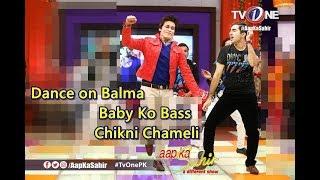 Mehroz dance on Balma & Baby ko Bass at Aap Ka Sahir on TV ONE - Sahir Lodhi
