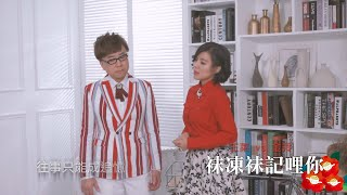 [首播] 王萊\u0026金羚 - 袜凍袜記哩你MV