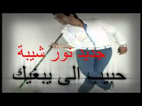 جديد نور شيبة 2013 حبيب الي يبغيك _ nour chiba 2013 hbib elli yebghik