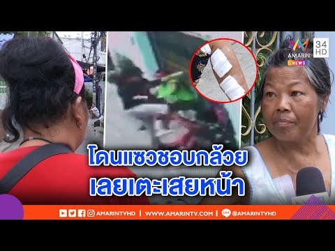 ทุบโต๊ะข่าว :คดีพลิก!ป้าถูกเพื่อนบ้านเตะเสยหน้า ที่แท้เผลอแซวสาวใหญ่ ขาดกล้วยไม่ได้13/08/62