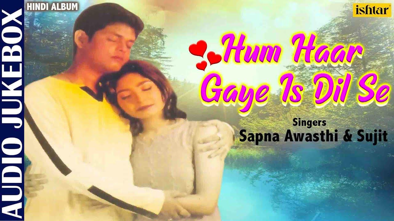 Hum Haar Gaye Is Dil Se - JUKEBOX | Sapna Awasthi & Sujit | 90's Best Hindi Songs | Hindi Film Songs