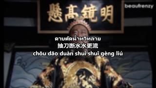Download Lagu Huang An - Xin Yuan Yang Hu Die Meng (Thai Lyrics) mp3