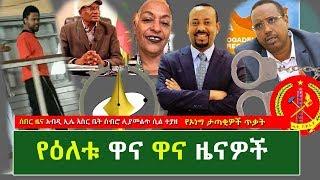 የዕለቱ ዋና ዋና ዜናዎች   Ethiopian Daily News