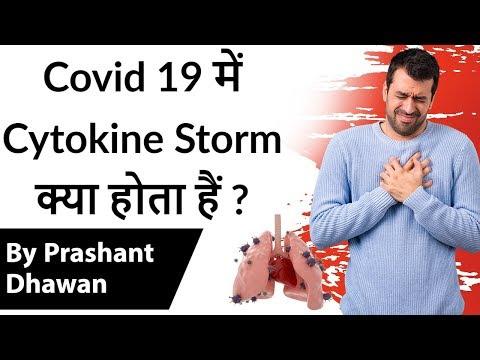Covid 19  में Cytokine Storm क्या होता हैं ? How It Leads To Death? Current Affairs 2020 #UPSC