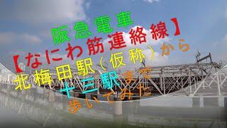 阪急電車【なにわ筋連絡線(北梅田駅(仮称)から十三駅まで歩いてみた】