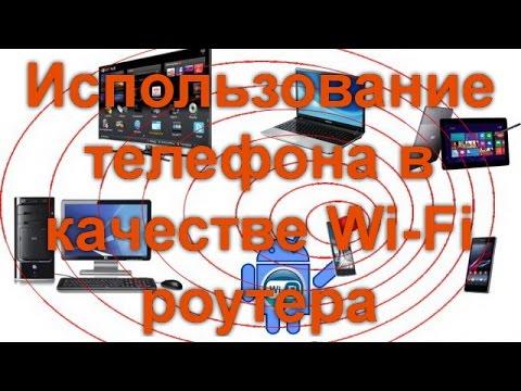 Использование телефона в качестве Wi-Fi роутера