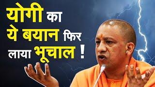 योगी का ये बयान कईयों की जिंदगी में लाया भूचाल !   UP Election 2022   CM Yogi Adityanath News