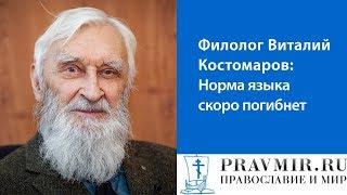 Филолог Виталий Костомаров: Норма языка скоро погибнет