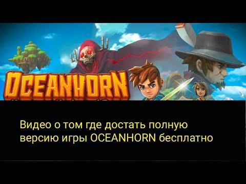 платная игра OCEANHORN ( как поиграть в полную версию) без рут , бесплатно