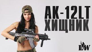 АК-12 игровой лазертаг-комплект