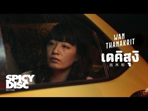 ว่าน ธนกฤต - เดคิสุงิ | (OFFICIAL MV) - วันที่ 16 Aug 2019
