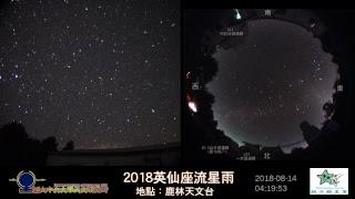 20180813_英仙座流星雨直播_鹿林天文台