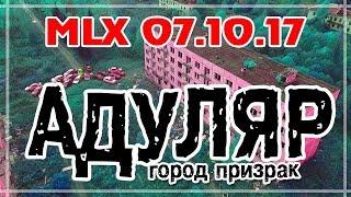 Адуляр город призрак mitsubishi Lancer X Club 7.10.17 г  MLX